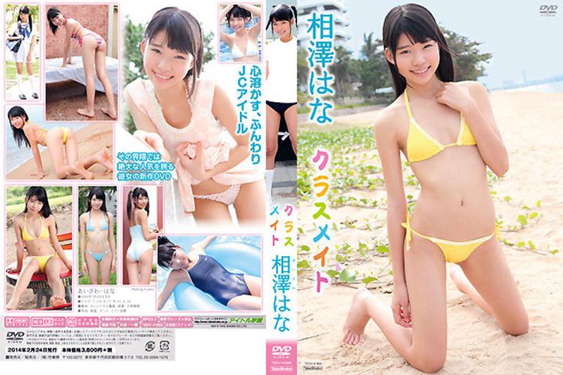 [TSDV-41605] Hana Aizawa 相澤はな – クラスメイト