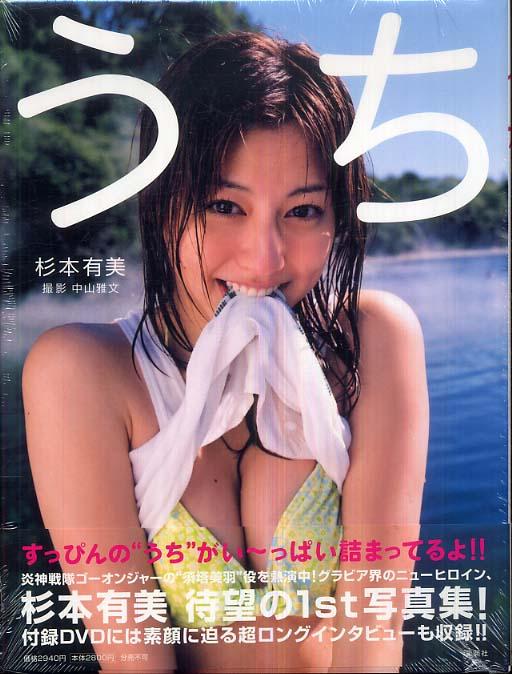 [JA-9039] Yumi Sugimoto 杉本有美 – うち