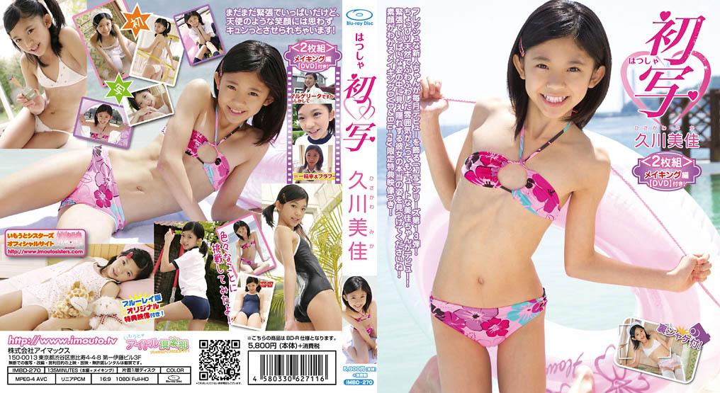 [IMBD-270] Mika Hisakawa 久川美佳 – 初写 久川美佳 Blu-ray