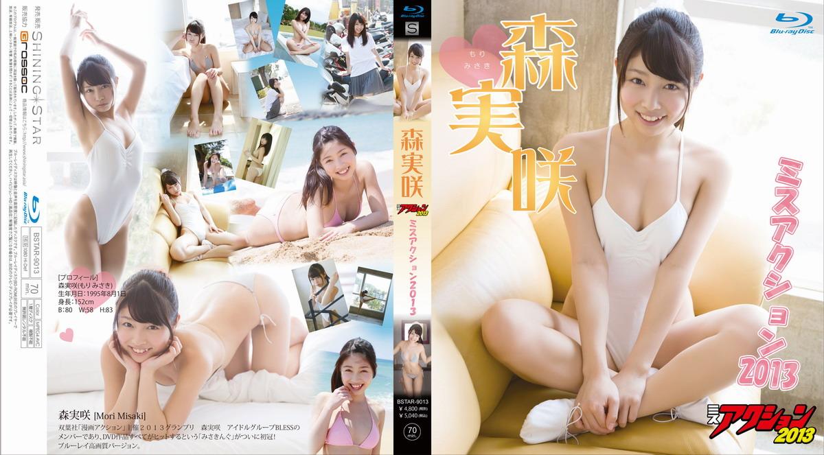 [BSTAR-9013] Misaki Mori 森実咲 – ミスアクション2013 Blu-ray