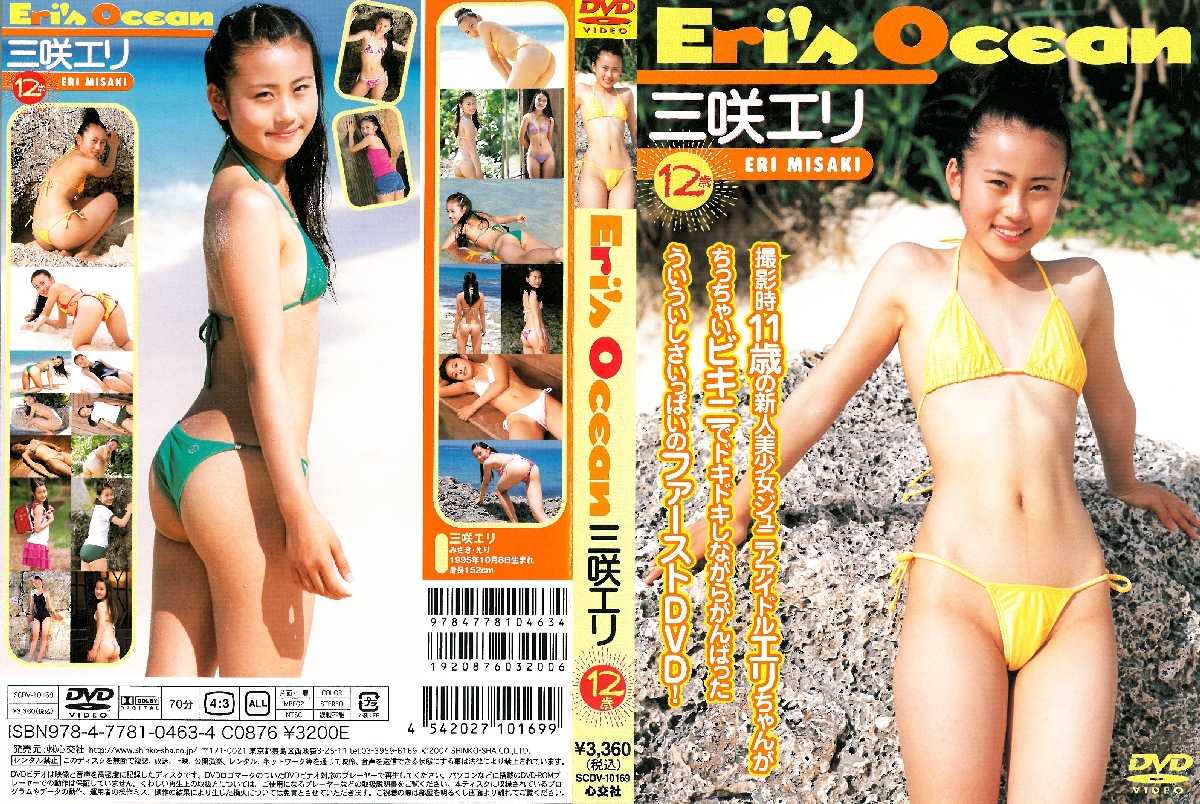 [SCDV-10169] Eri Misaki 三咲エリ – Eri's Ocean
