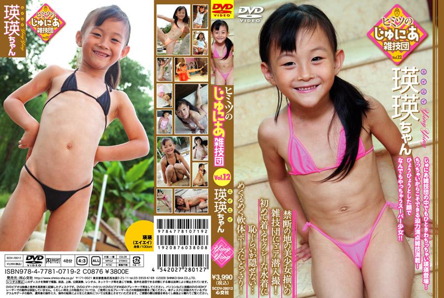 [SCDV-28012] ヒミツのじゅにあ雑技団 vol.12