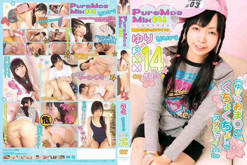 [NRCA-002] Yuri ゆり – Pure Moe Mix 14 ゆり