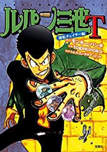 Lupin Sansei T 第01-03巻 [Lupin Sansei T vol 01-03]