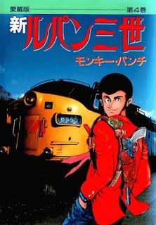 新ルパン三世 愛蔵版 第01-04巻 [Shin Lupin Sansei Aizouban vol 01-04]