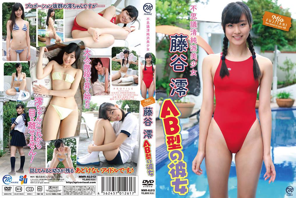 [MMR-AL013] Mio Fujitani 藤谷澪 – AB型の彼女